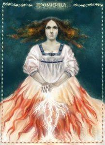 перуница богиня